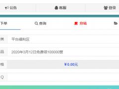 2020年3月12日最新活动最高领QQ免费十万赞 永久免费秒赞平台