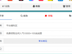 2020年3月20日最新活动免费刷QQ访客 免费领取说说赞100个