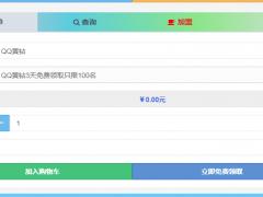 2020年4月6日最新福利QQ黄钻免费领取链接 免费领取黄钻3天