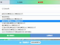 2020年8月27日最新活动0.01开svip一年  免费刷svip网站