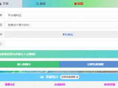 2020年10月6日最新活动免费领QQ名片赞自助平台 免费领取qq1w名片赞网站