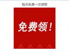 QQ互赞神器 一元10万qq赞网站