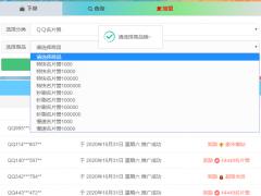 24小时业务自助下单平台 24小时自助下单刷QQ名片赞平台