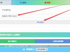 QQ免费十万赞 还可以免费领取黄钻链接2020