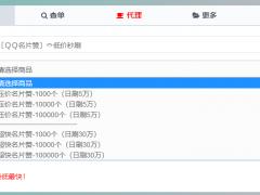 0.4毛一万赞0.01元一万名片赞网站